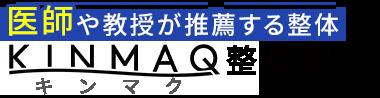 札幌の整体なら「筋膜メディカル整体院 札幌琴似店」医師や大学教授が推薦 ロゴ