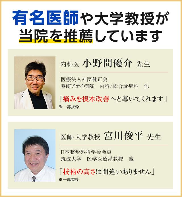 有名医師や大学教授が 当院を推薦しています